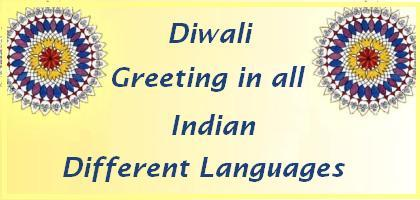 Diwali greetings in all indian different languages diwali diwali greetings in all indian different languages diwali greetings in different languages diwali greetings in all languages diwali greetings in m4hsunfo