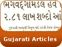 Gujarati Artical