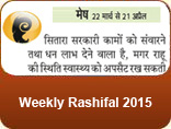 gujarati rashifal 2014 gujarati horoscope 2014 daily horoscope 2014 in