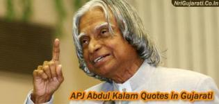 APJ Abdul Kalam Quotes in Gujarati - Inspirational Success Motivational Word SMS in Gujarati