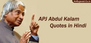 APJ Abdul Kalam Quotes in Hindi - Inspirational Success Motivational Word SMS in Hindi