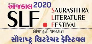 Aajkaal Saurashtra Literature Festival 2020 in Rajkot at Hemu Gadhvi Hall