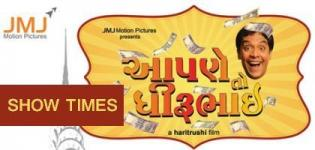 Aapne to Dhirubhai Shows Times - Gujarati Movie Apne to Dhirubhai Show Timings Details