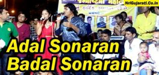 Adal Sonaran Badal Sonaran SONG - Famous Gujarati Lok Geet MP3 n Video Free Download