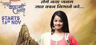 Adhuri Kahani Hamari Serial on and TV Channel Show Timings - Story