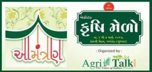 Agri Talk 2015 in Rajkot Gujarat - AgriTalk India Invitation Card