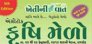 Agricultural Exhibition Agri Talk 2016 in Rajkot Gujarat from 26th to 29th February