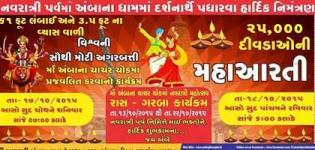 Ambaji Temple Navratri 2015 in Gujarat at Chachar Chowk Banaskantha from 13 to 22 October