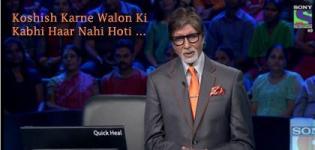 Amitabh Bachchan Speech/Poem Koshish Karne Walon Ki Kabhi Haar Nahi Hoti at KBC in Hindi