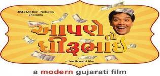 Apne to Dhirubhai Gujarati Movie 2014 - Comedy Film Aapne to Dhirubhai