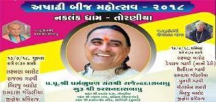 Ashadhi Beej Mahotsav 2018 at Naklank Dham Toraniya - Bhavya Santvani on Mahabeej