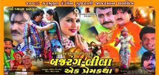 Bajarang Lila Ek Prem Katha - A Mix Masala Gujarati Film by Shreedatt Vyas
