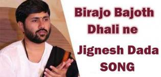 Birajo Bajoth Dhali ne - Bhojan Thal Song by Jignesh Dada Radhe Radhe