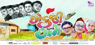 Chokri Vinanu Gam Gujarati Movie 2016 - Chhokri Vina Nu Gaam Star Cast Release Date