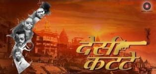 Desi Kattey Hindi Movie Release Date 2014 - Desi Kattey Bollywood Film Release Date