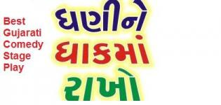 Dhani Ne Dhak Ma Rakho Gujarati Natak - Best Gujarati Comedy Stage Play