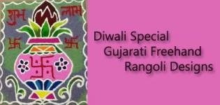 Diwali Special Gujarati Rangoli Designs - Latest Freehand & Handmade Colourful Rangoli