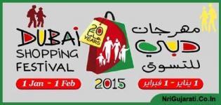 Dubai Shopping Festival 2015 - Dates Location Venue Attractions of Dubai Shopping Event