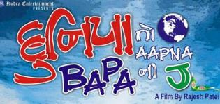 Dunia To Aapda Baapa Ni J Urban Gujarati Movie 2016 Release Date Cast Crew Details