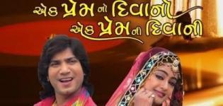 Ek Prem No Diwano Ek Prem Ni Diwani Gujarati Movie � Actors Actress Photos Images