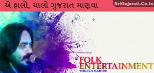 Famous Artist YOGESH GADHVI Gujarati Lok Dayro in Chaalo Gujarat 2015 New Jersey USA