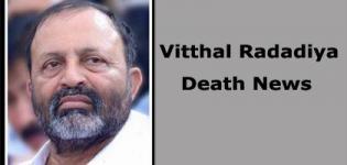 Former Member of Parliament & BJP Member Vitthal Radadiya Death Date 29.07.2019