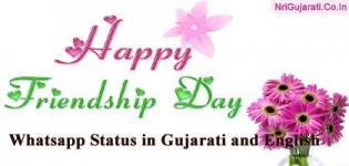 Friendship Status for Whatsapp in Gujarati English Text - New Happy Friendship Day Facebook Status