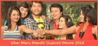 Ghar Maru Mandir Gujarati Movie 2014 - Film Release Date and Star Cast Crew Details