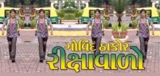 Govind Thakor Rikshawalo Gujarati New Movie - New Movie Govind Thakor Rikshawala
