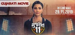 Gujarat 11 Gujarati Movie 2019 Release Date - Star Cast and Crew Details