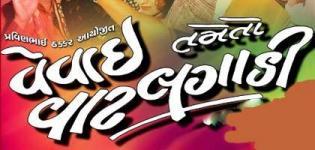 Gujarati Family Natak Vevai Tame to Vat Lagadi - Latest 2014 Release Comedy Drama