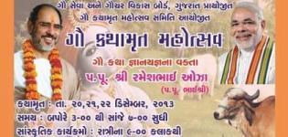 Gujarati Gau Katha by Rameshbhai Oza in Ahmedabad on 21-22-23 Dec 2013