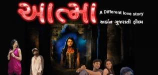 Gujarati Movie AATMA - Latest Gujarati Film Released in Saurashtra Gujarat