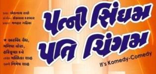 Gujarati Natak Patni Singham Pati Chingam - Live Gujarati Stage Play
