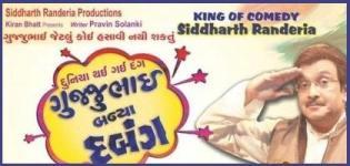 Gujjubhai Banya Dabangg Gujarati Natak - Best Popular Gujarati Drama by Siddharth Randeria