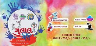 Gulal Giri Holi 2019 Celebration at Chhab Chhaba Chhab Water Fun Park in Surat