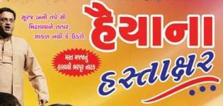 Haiya Na Hastaxar 2015 Comedy Gujarati Natak Directed by Rajkumar Jani