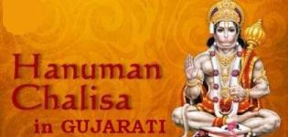 Hanuman Chalisa in Gujarati Language - Free Download in Gujarati PDF Text Written File
