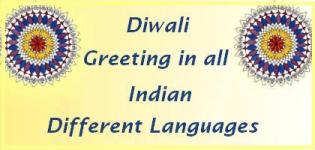 Diwali Greetings in All Indian Different Languages