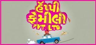 Happy Family Pvt Ltd a new Gujarati Movie