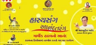 Hasyasang Aanandtarang Gujarati Natak in Ahmedabad Presents by Gujarat State Music  and Natak Academy