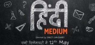 Hindi Medium Hindi Movie 2017 - Release Date and Star Cast Crew Details