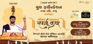 Jignesh Dada Shrimad Bhagwat Safai Katha 2019 in Surat Gujarat