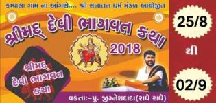 Jignesh Dada Shrimad Devi Bhagwat Katha 2018 at Kampala Gam from 25th August to 2nd September