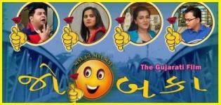 Chaki Kahe Chaka Jo Baka Gujarati Movie 2015 - Release Date Star cast & Crew Details