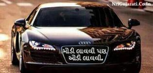 Funny Jokes on AUDI Car - Urban and Rural Gujarati Kahevat Picture Jokes on AUDI Car