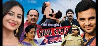 Kala Dhan Ni Dhamaal Gujarati Film Release Date - Star Cast and Crew Details