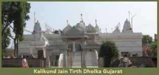 Kalikund Jain Tirth Dholka - Address History of Kali kund Jain Temple in Gujarat