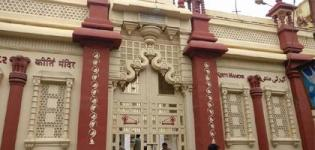 Kirti Mandir Porbandar Gujarat Information - Kirti Temple Timings and History