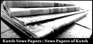 Kutch News Paper - Online Local Gujarati News Paper of Kutch